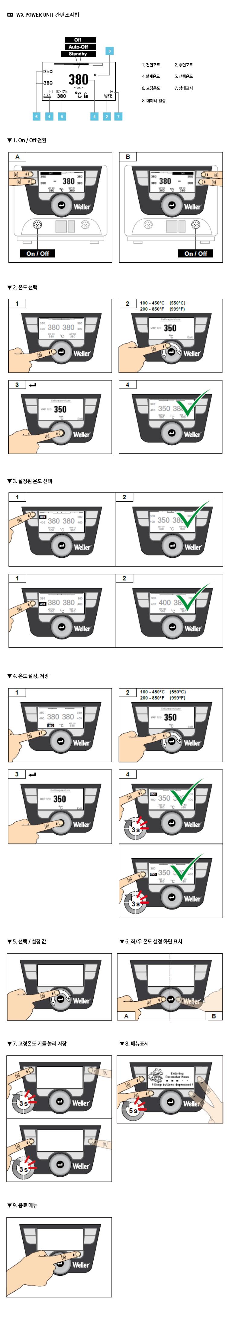 WX_Manual.jpg